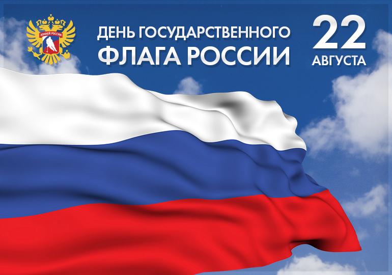 Картинки по запросу день флага россии